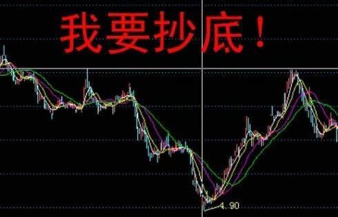 股票抄底技巧有哪些?
