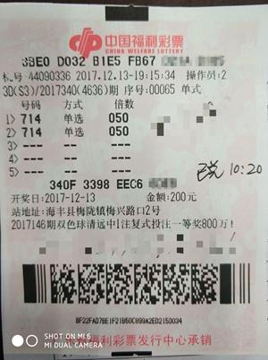 广东彩民半年内两次擒福彩大奖超60万元