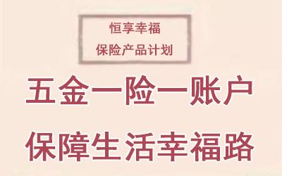 恒大人寿新品恒享幸福保险条款介绍