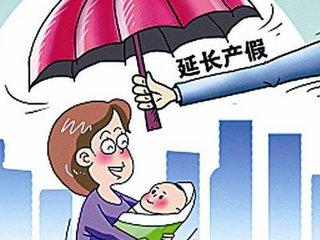 2018年杭州产假多少天?