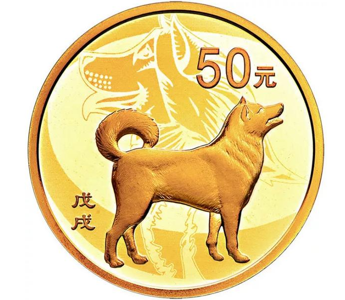 「发行公告」2018狗年纪念币最新消息:狗年纪念金币公告发行