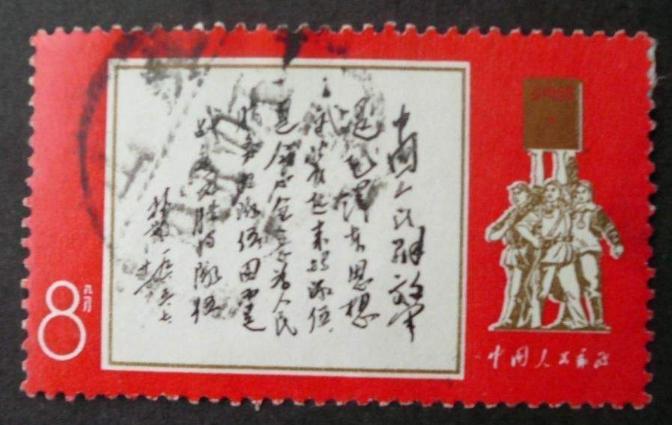 文革邮票收藏价格表