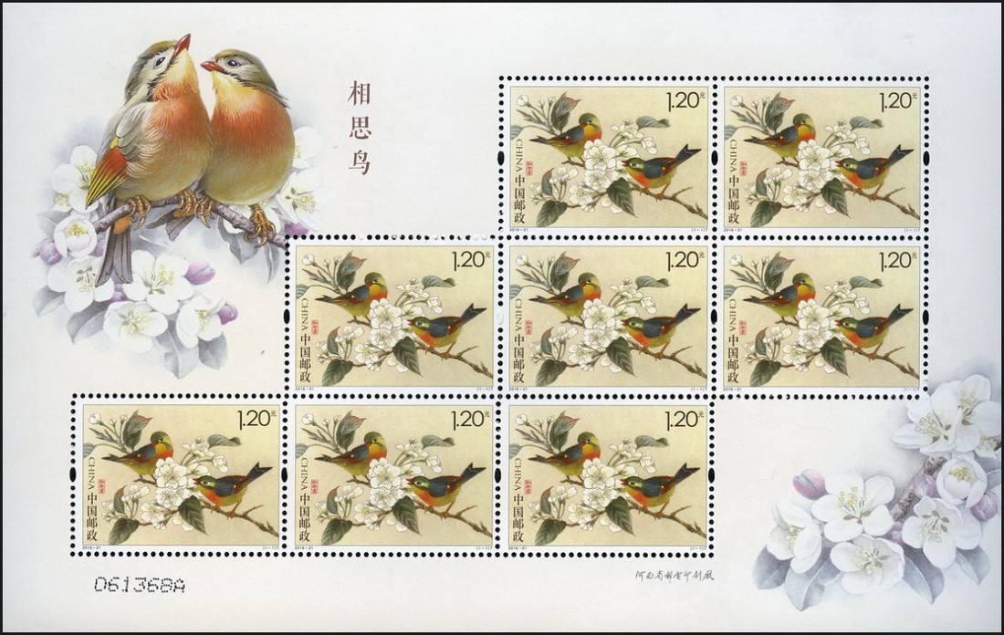 特种邮票收藏价格表