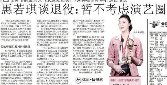 惠若琪办退役仪式 球迷粉丝:不可能吧 没这么快吧