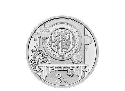 2018年3元福字币有没有收藏价值?