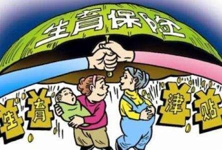 2018年绍兴128天产假及生育津贴补助调整