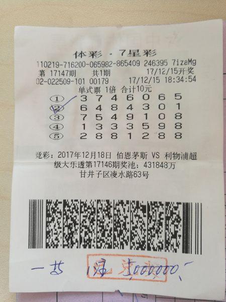"""机选中7星彩大奖 辽宁""""90后""""小伙儿喜领500万"""