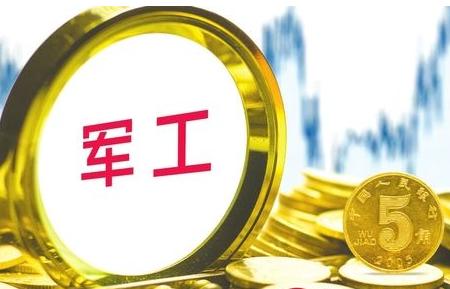 军工概念股_概念股有哪些_中国军工概念股有哪些-金投股票网