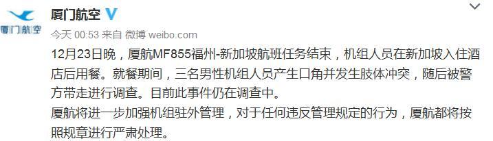 厦航机组人员在新加坡打架 已被警方带走进行调查