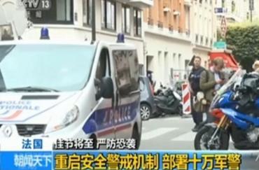 法国部署十万军警 为保圣诞节安全