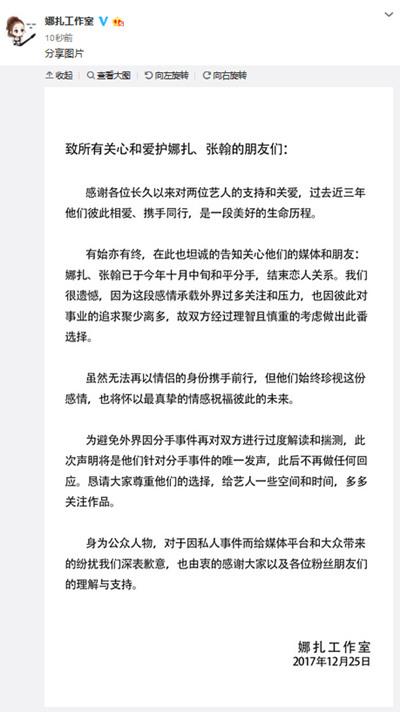 娜扎发文宣布和张翰分手 互相祝福彼此未来