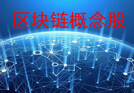 区块链概念股_区块链是什么_概念股有哪些—金投股票网