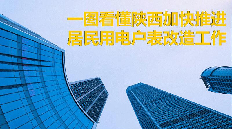 图看懂陕西加快推进居民用电户表改造工作