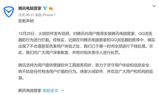 腾讯电脑管家致歉下线问题产品 被火绒报毒拦截
