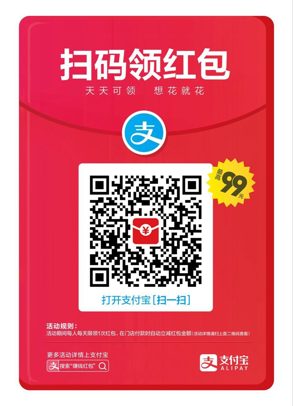 新一轮红包雨开启 支付宝投10亿回馈老用户
