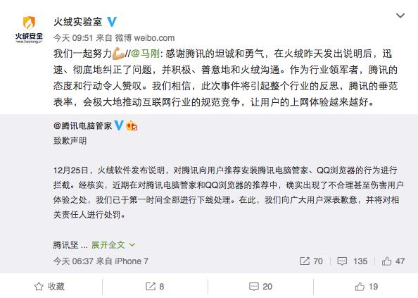 腾讯电脑管家致歉 火绒:感谢腾讯的坦诚和勇气