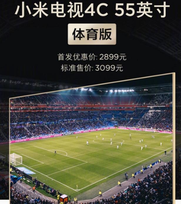 小米电视4C体育版发布!采用4K超高清HDR显示屏