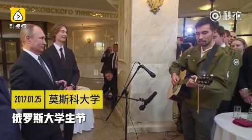 普京救场拿起话筒自己唱 真是一位接地气的总统!
