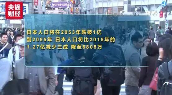 日本公布了一个噩耗 日本人口正在加速减少