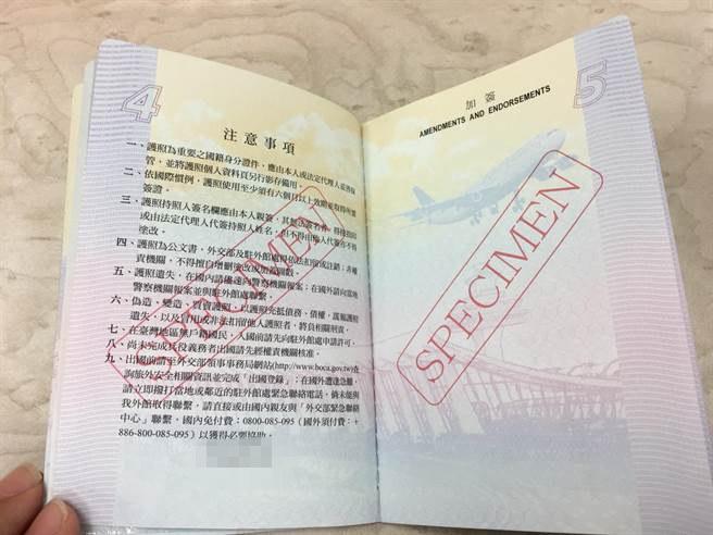 """台湾改口承认印错""""护照"""" 全数回收重印"""