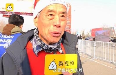 73岁爷爷替孙女跑马拉松:她今天有事来不了了