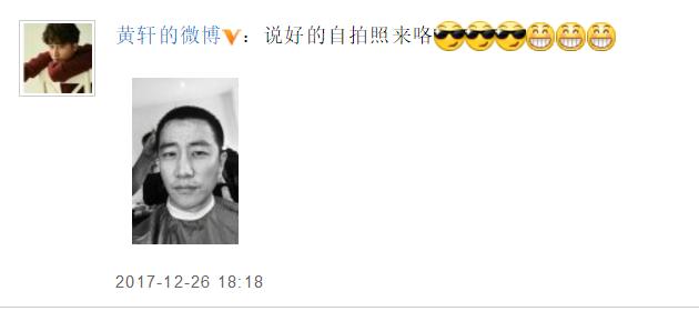 黄轩寸头搭档范冰冰 新片令人期待