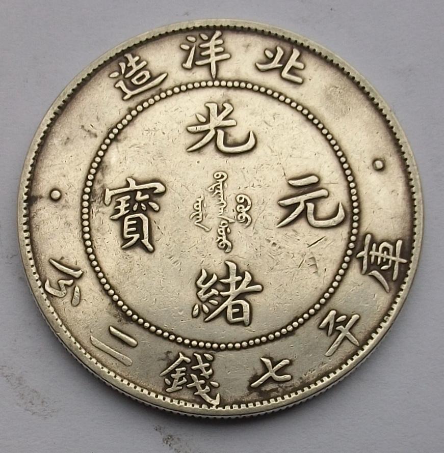 古钱币价格表-金投收藏网