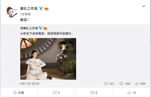 娜扎工作室疑辟谣与吴亦凡恋情:闲言碎语不如修行
