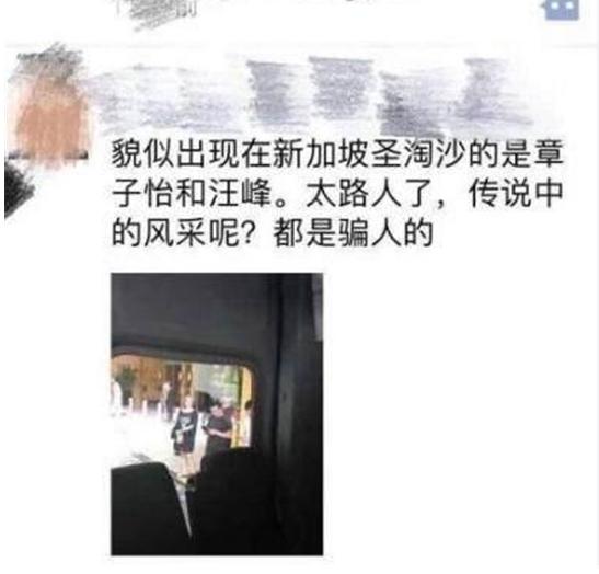 网友偶遇汪峰章子怡:传说中的风采都是骗人的