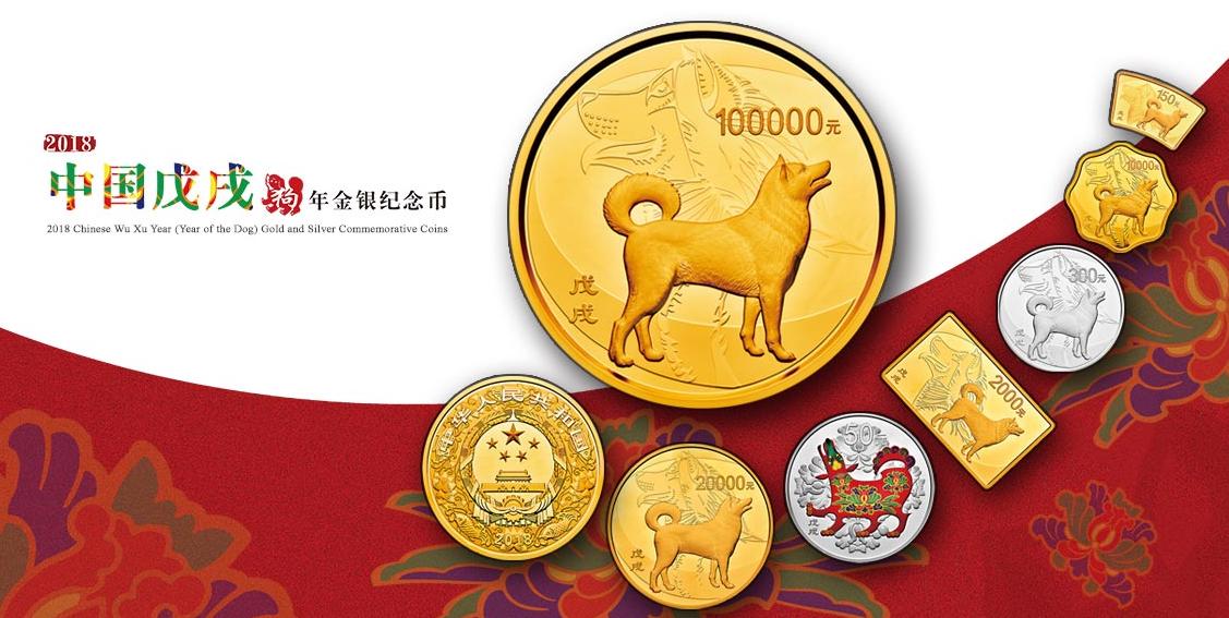 形象写实 义犬旺家 2018中国戊戌(狗)年本色金银纪念币鉴赏