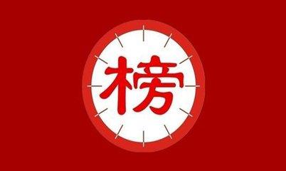 世界品牌500强排行榜发布 37个中国品牌入选