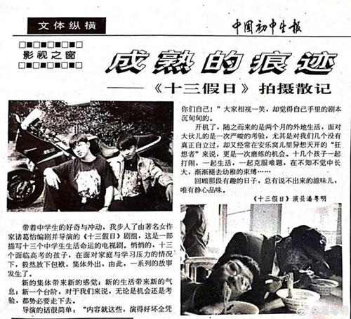 潘粤明曝中学文章 发文:谁还没点骚年历史