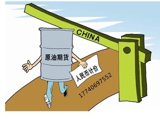 好消息来了!2018年1月18日中国原油期货或上市