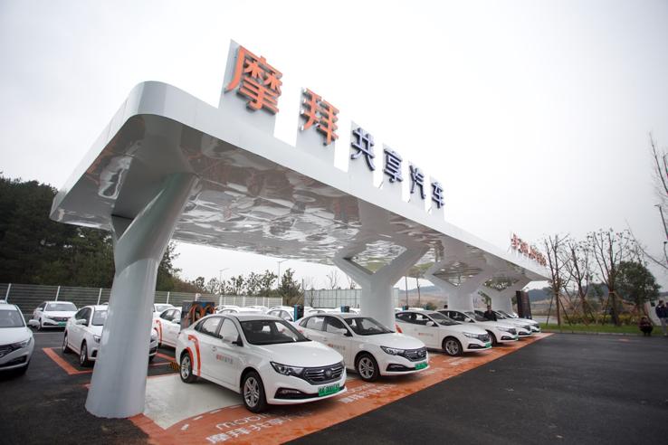 摩拜推出共享汽车 上线仪式在贵州省贵安新区举行