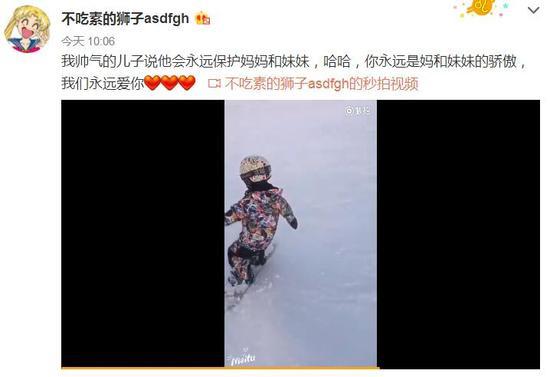 马蓉晒儿子滑雪 配文:你永远是妈和妹妹的骄傲