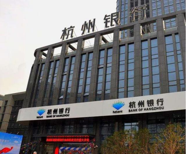 杭州银行营收增幅逐渐放缓
