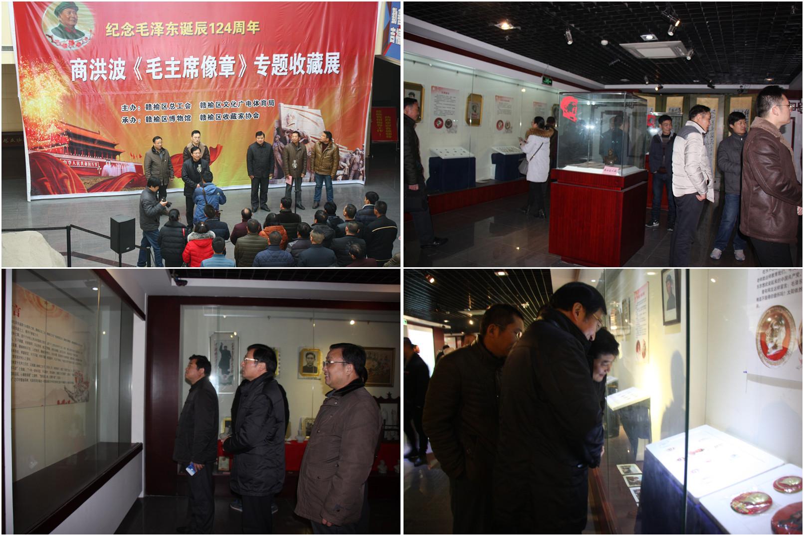 商洪波'毛主席像章'专题收藏展在赣榆区博物馆开展