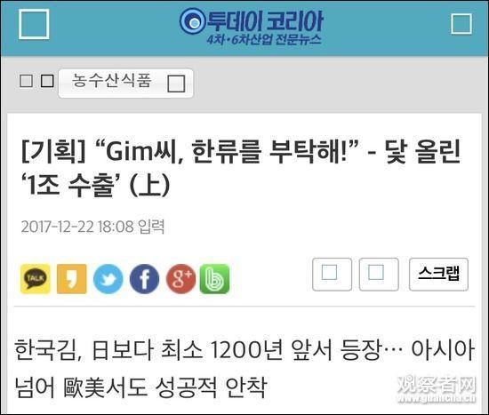 韩媒称海苔料理起源于韩国 日本网友表示一点都不吃惊