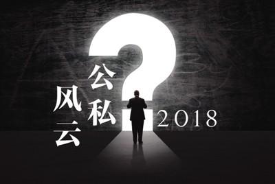 2018年基金展望:公募基金江湖重构 私募探路国际化