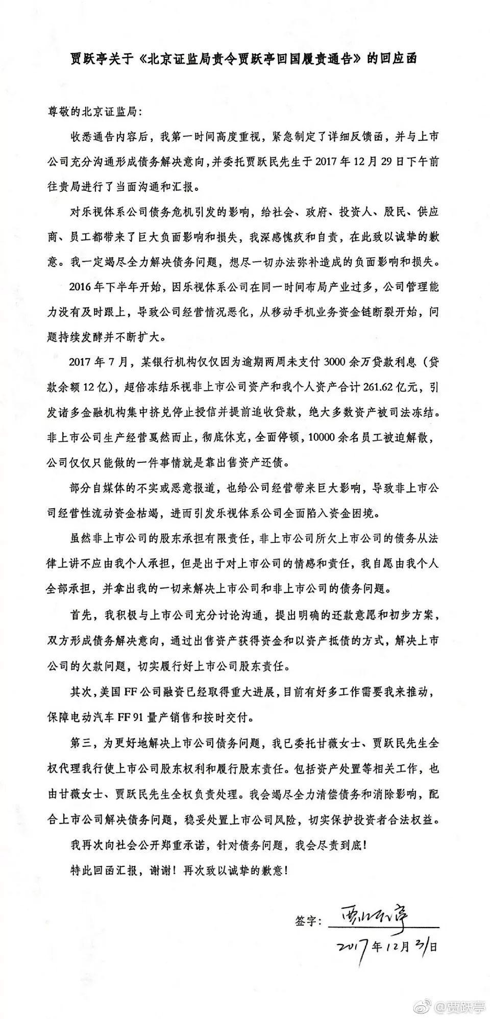 贾跃亭回应被责令回国:继续造车 委托哥哥和妻子全权代理