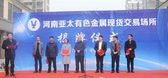 河南亚太有色金属现货交易场所揭牌仪式在济源隆重举行