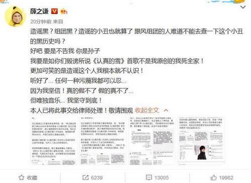 薛之谦回应侵权传闻:《认真的雪》不是我原创的我死全家