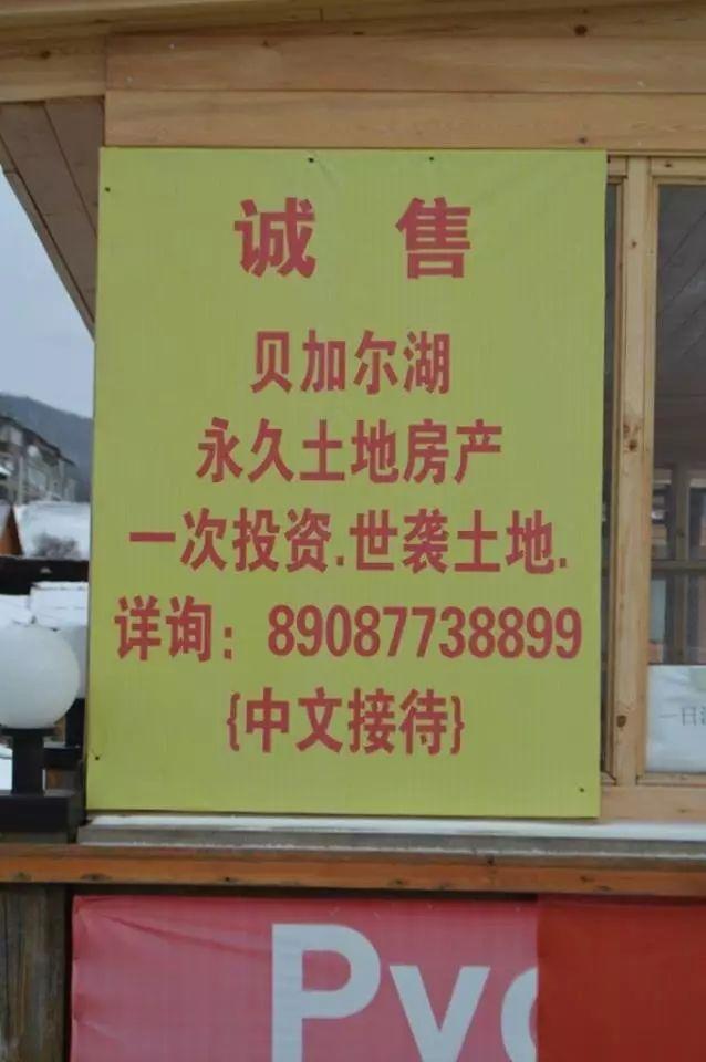 """担心中国搞""""扩张"""" 居民给普京写信"""