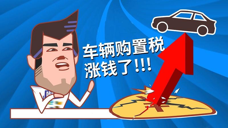 小排量车购置税优惠没了 买10万车多花2137元