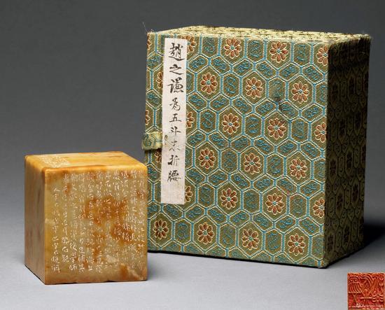 赵之谦刻青田石印章1207万成交 创造文人篆刻拍卖记录