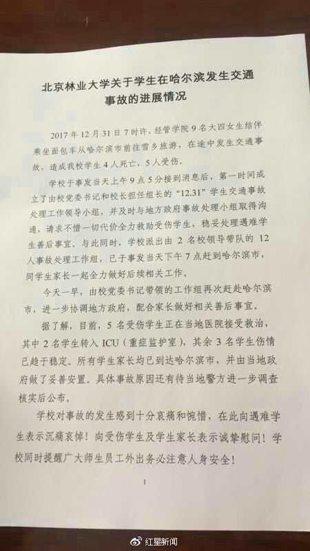 哈尔滨前往雪乡途中 北林大9女生遇车祸4死5伤
