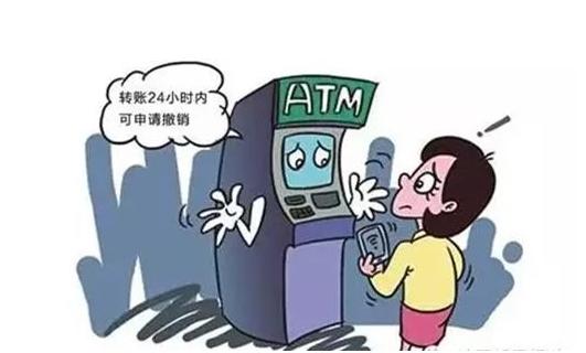 网银转账限额_跨行网银转账多久到账-金投银行