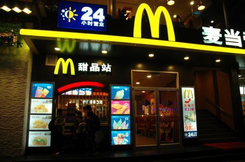 麦当劳计划今年推出新款汉堡 用新鲜牛肉替代冷冻肉