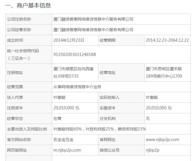 P2P平台农金宝互金宣布已完成网贷备案工作