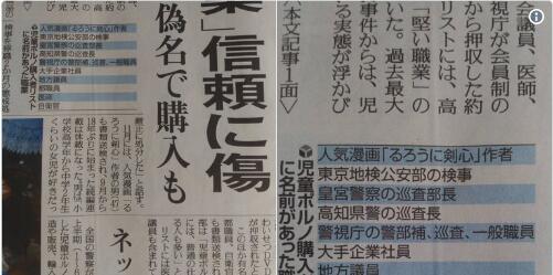 日本查获7千名恋童癖 知名漫画家也涉入其中